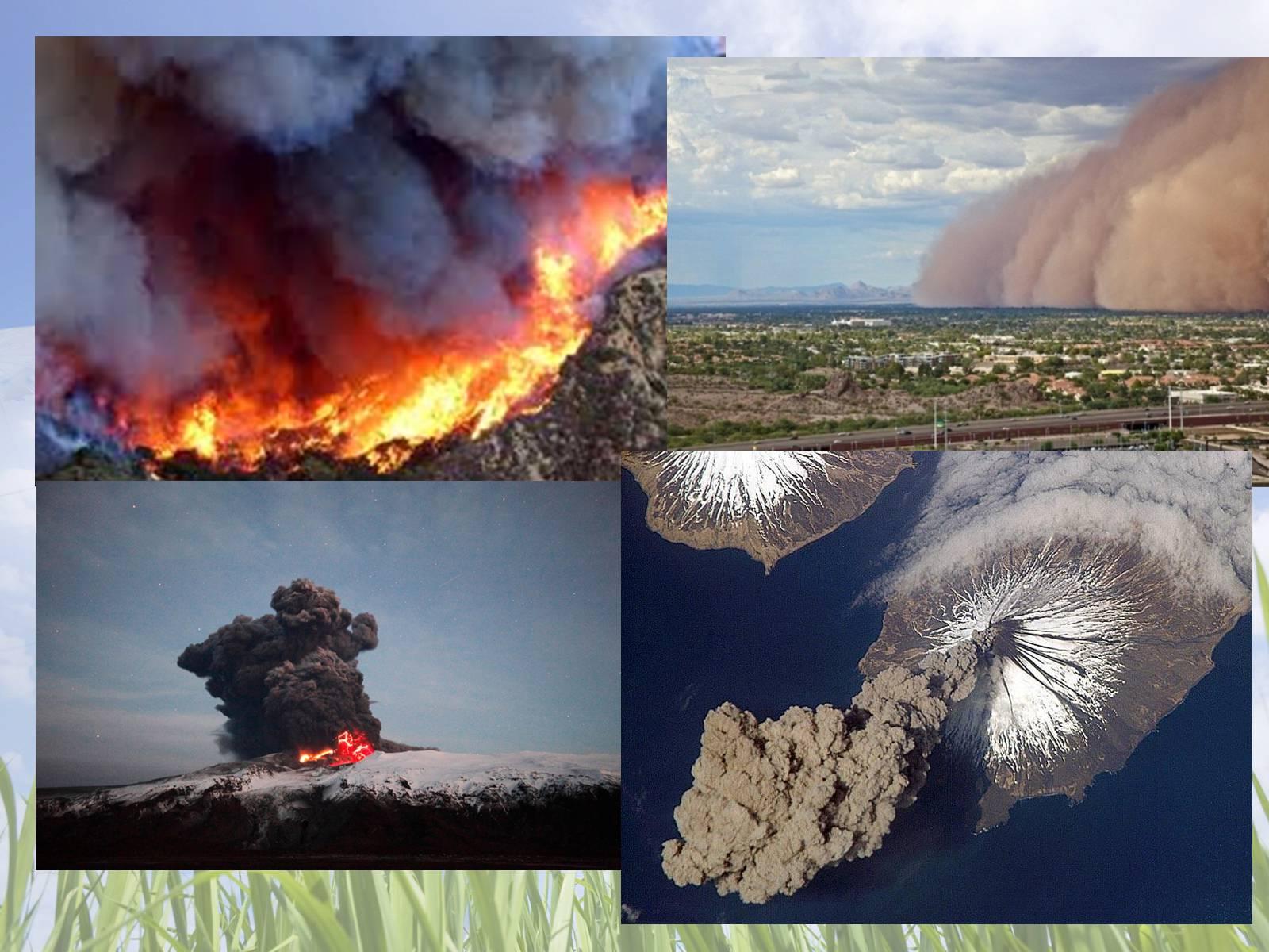 естественное загрязнение атмосферы