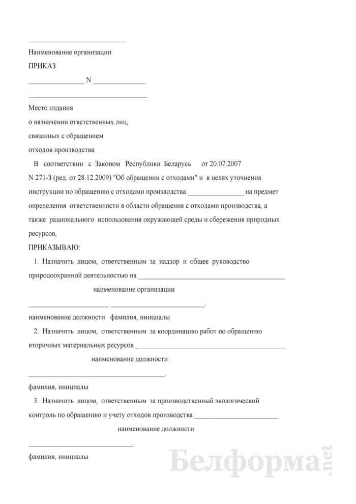 Образец бланка для приказа о назначении ответственного лица
