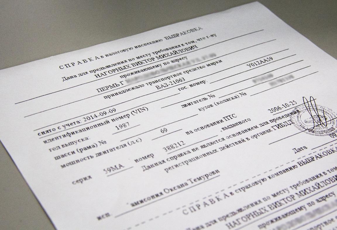 утилизация автомобиля документ