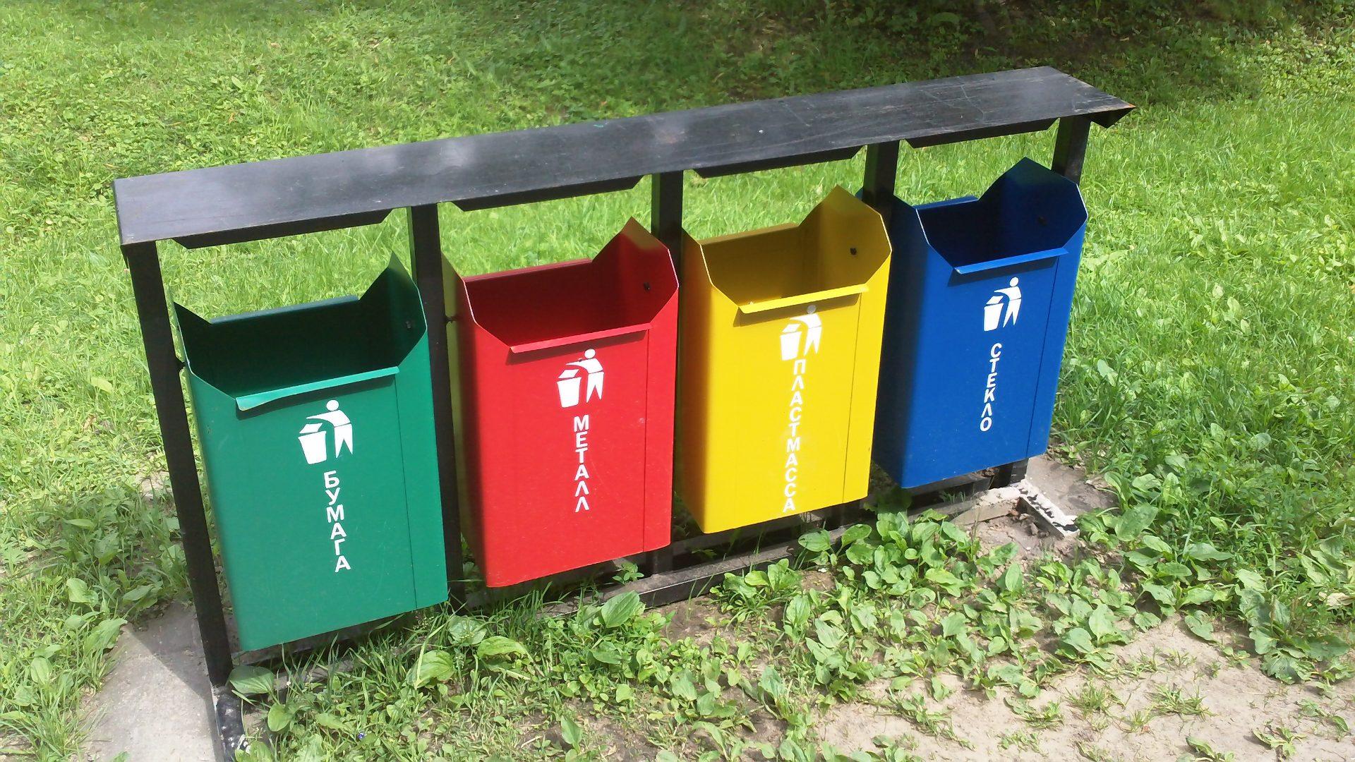 Правильная сортировка мусора