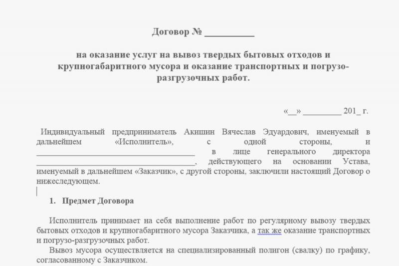Договор на вывоз ТБО