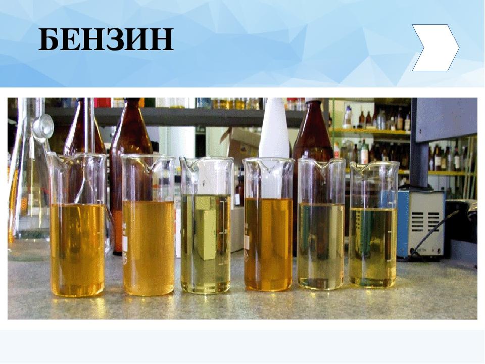 Бензин, полученный посредством пиролиза нефти