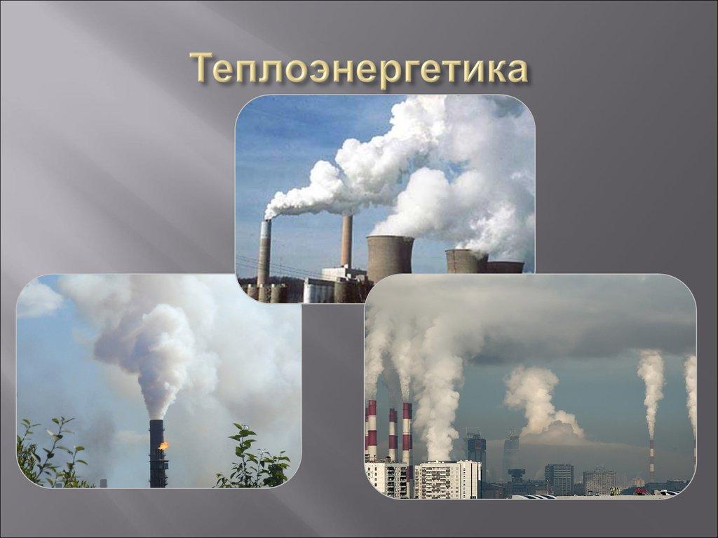 Проблемы теплоэнергетики