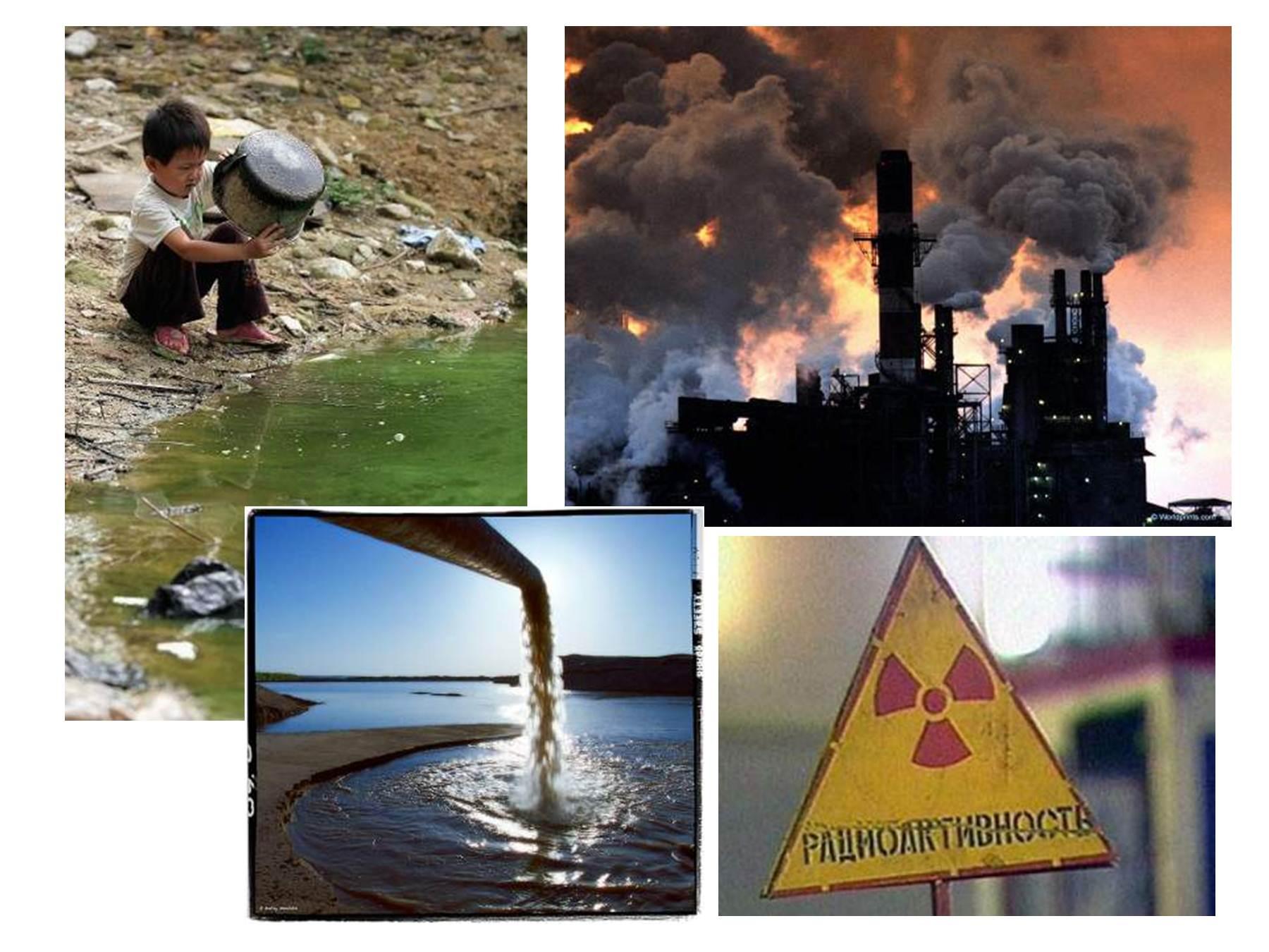 Экологические проблемы зарубежной Европы