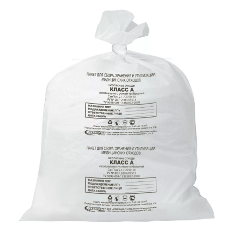мешки для медицинских отходов класса А