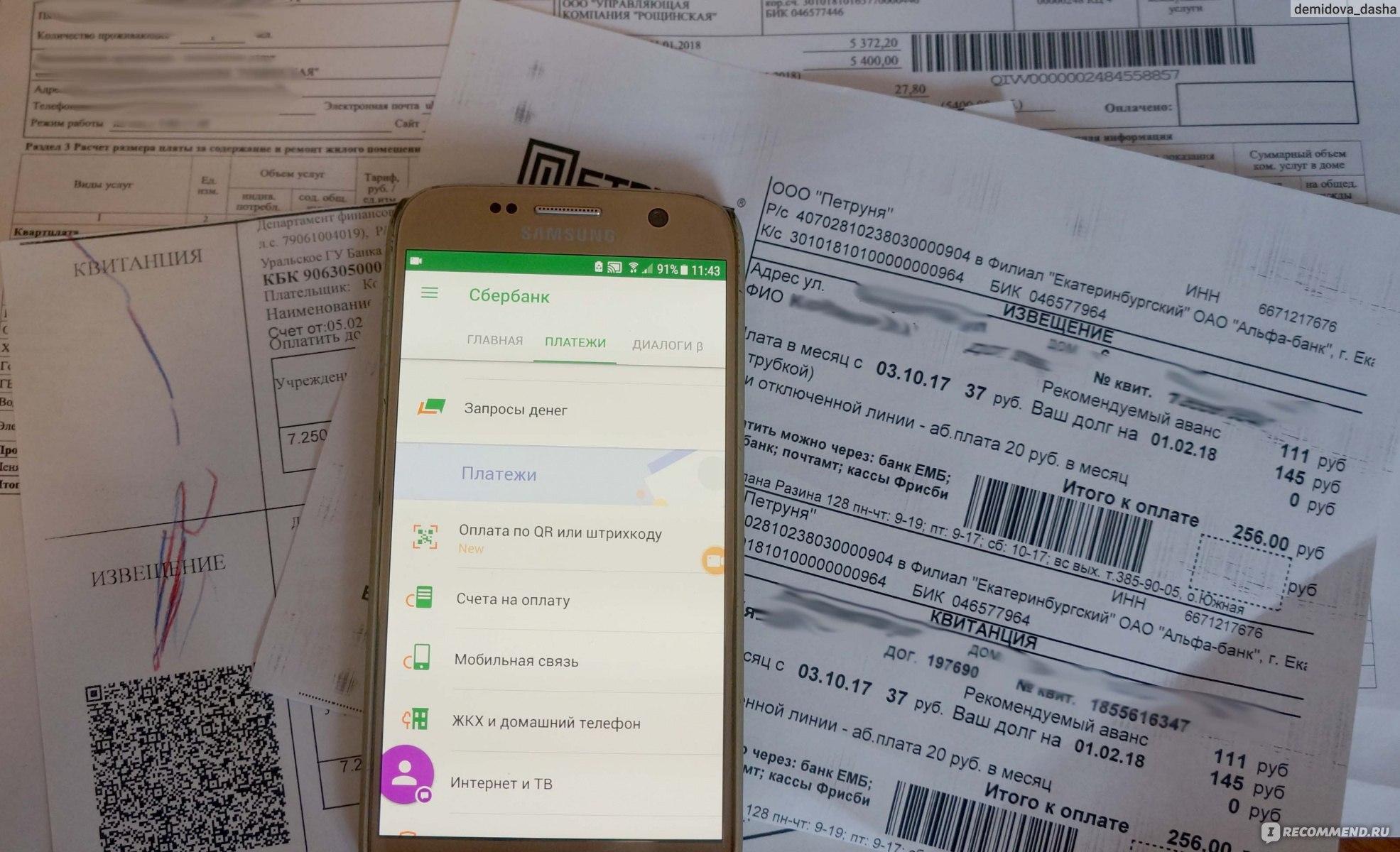 оплата квитанций сбербанк онлайн