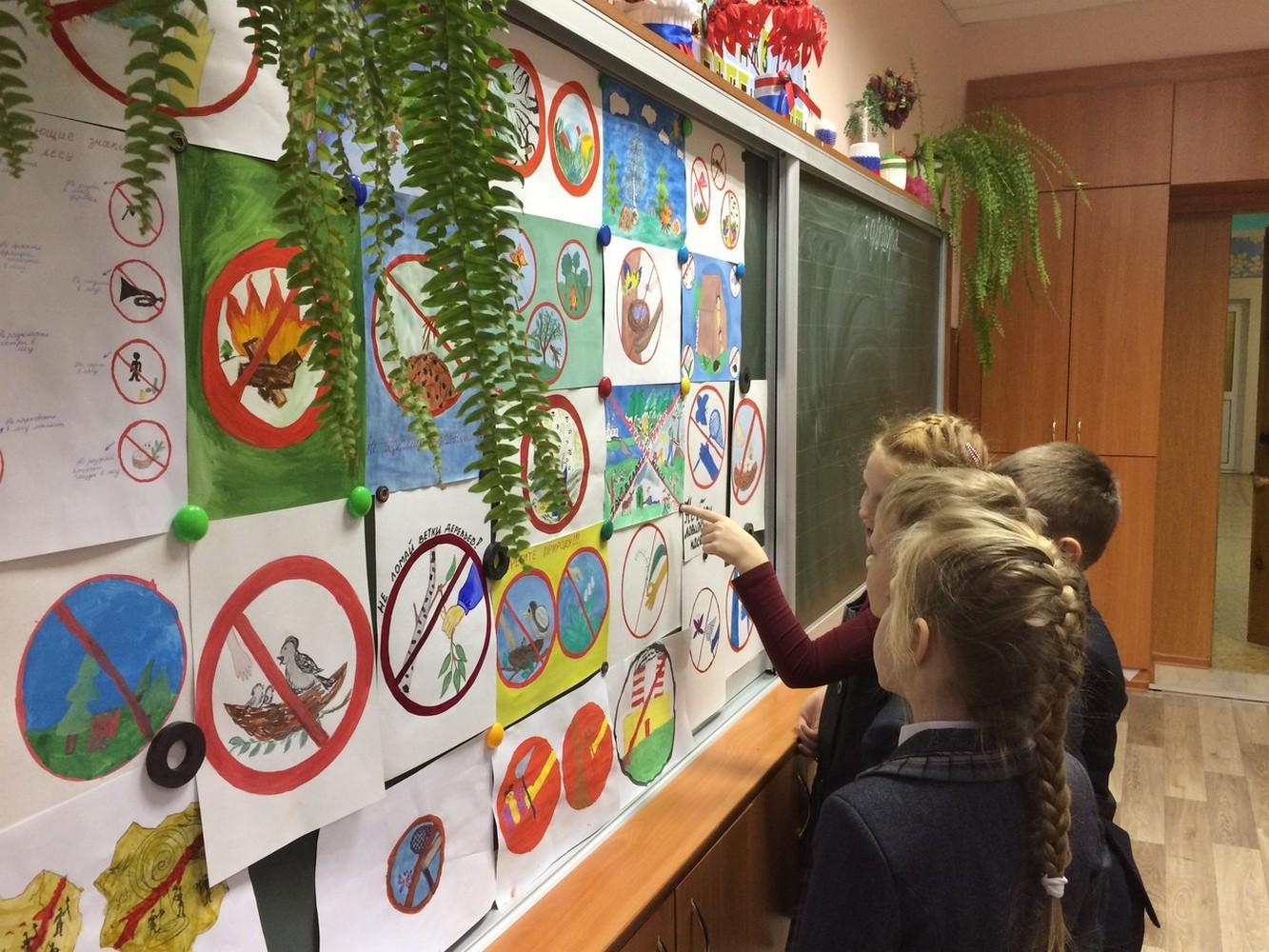 урок экологического воспитания