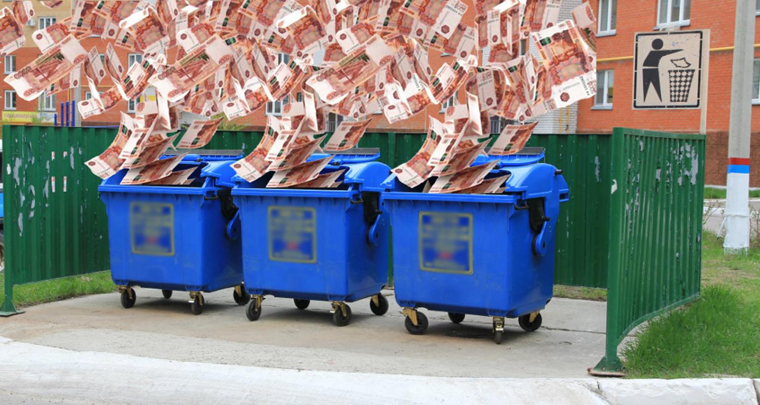 увеличение тарифа на вывоз мусора