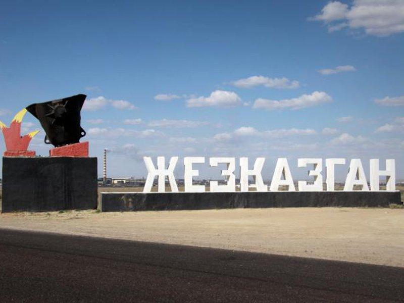 Приём чёрного металла в городе Жезказагане