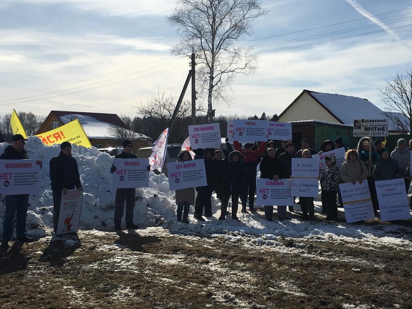 митинг против строительства полигона