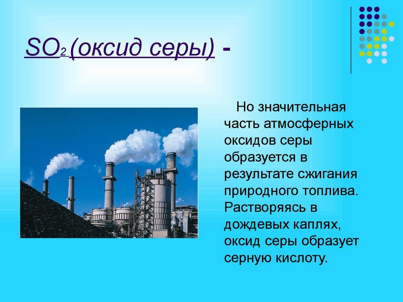 оксид серы информация