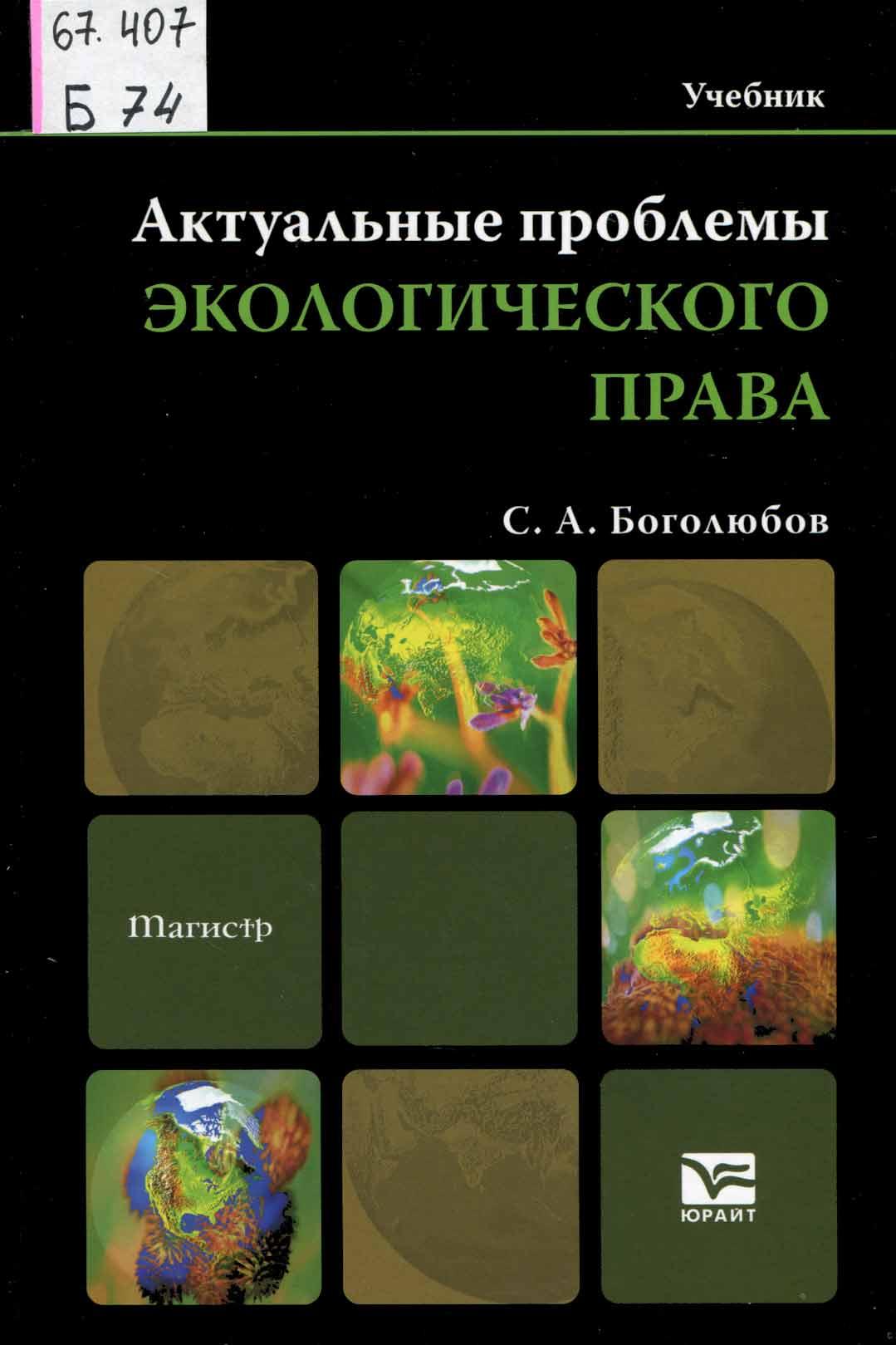 """С.А. Боголюбов """"Актуальные проблемы экологического права"""""""